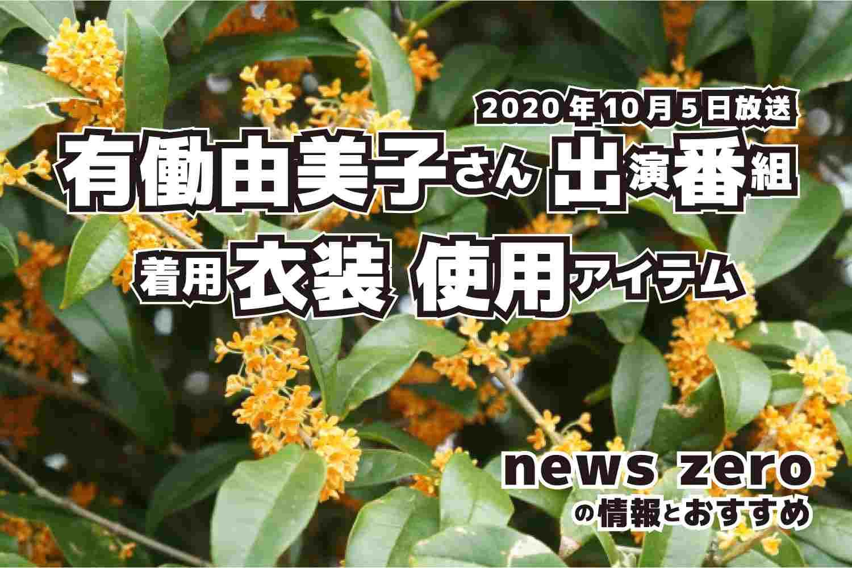 news zero 有働由美子さん 衣装 2020年10月5日放送