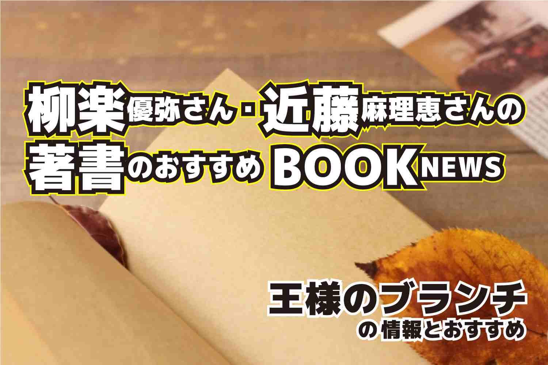 王様のブランチ BOOKコーナー