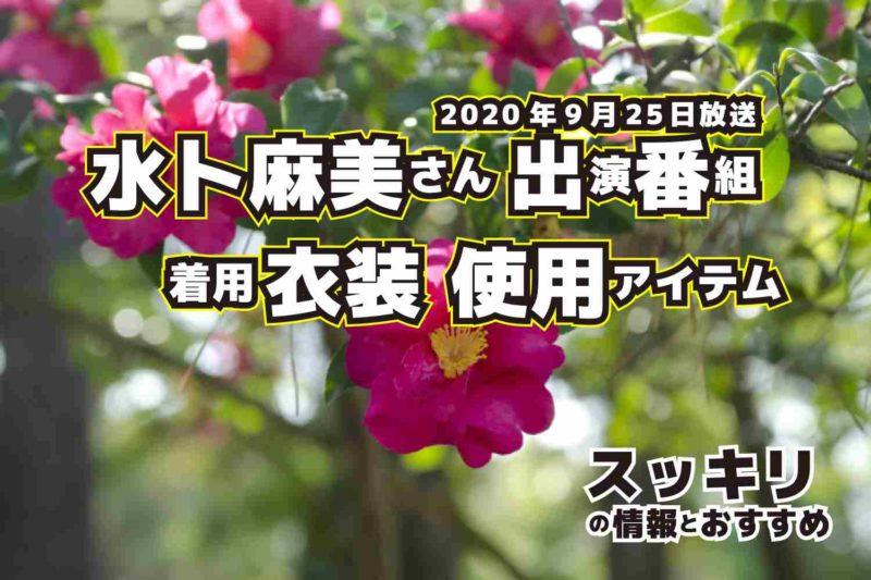 スッキリ 水卜麻美さん 衣装 2020年9月25日放送