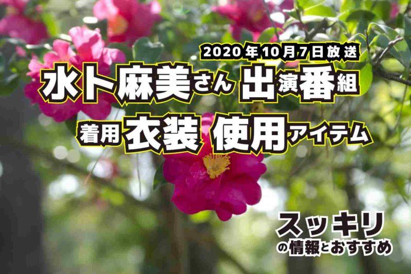 スッキリ 水卜麻美さん 衣装 2020年10月7日放送