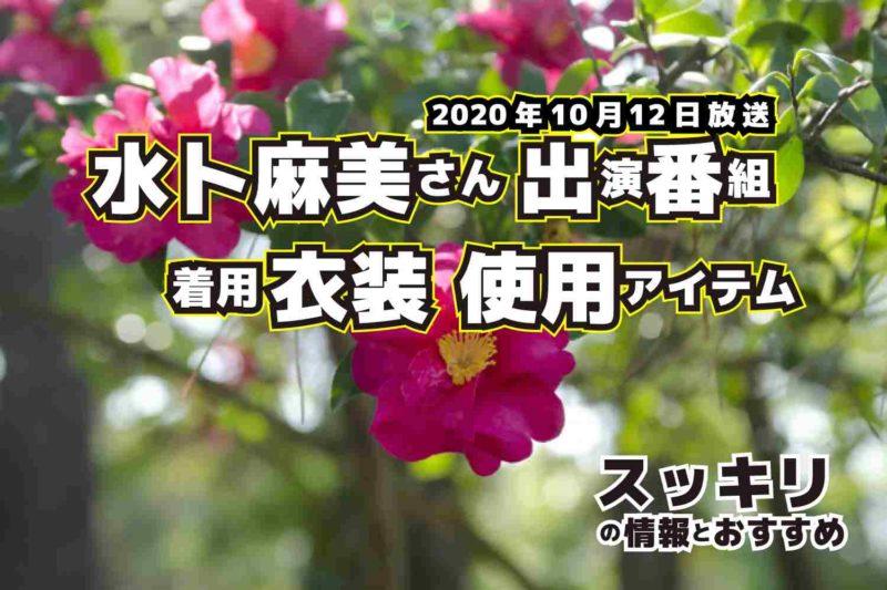 スッキリ 水卜麻美さん 衣装 2020年10月12日放送