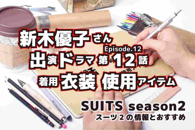SUITS season2 新木優子さん 第12話