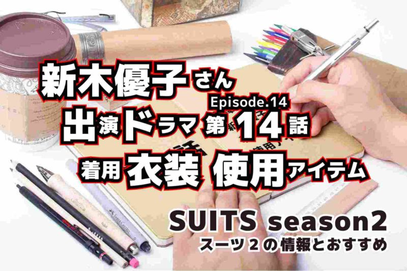 SUITS season2 新木優子さん 第14話