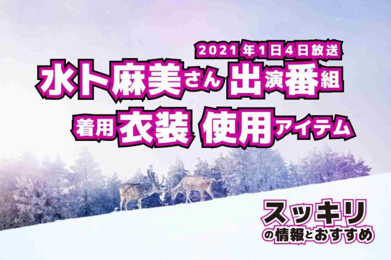 スッキリ 水卜麻美さん 衣装 2021年1月4日放送