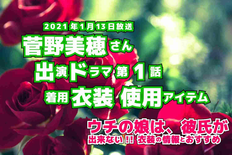 ウチの娘は、彼氏が出来ない!! 菅野美穂さん ドラマ 衣装 2021年1月13日放送