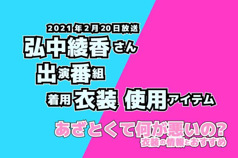 あざとくて何が悪いの? 弘中綾香さん 番組 衣装 2021年2月20日放送