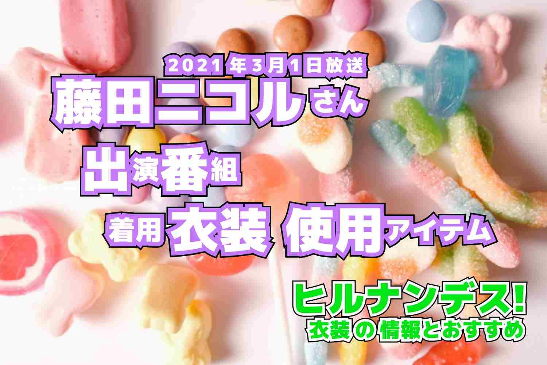 ヒルナンデス! 藤田ニコルさん 番組 衣装 2021年3月1日放送