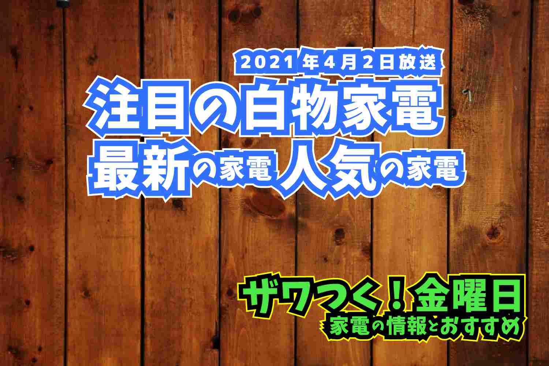 ザワつく!金曜日 家電 グッズ 2021年4月2日放送
