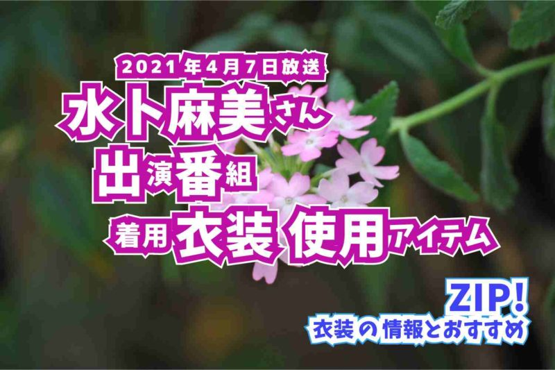 ZIP! 水卜麻美さん 番組 衣装 2021年4月7日放送