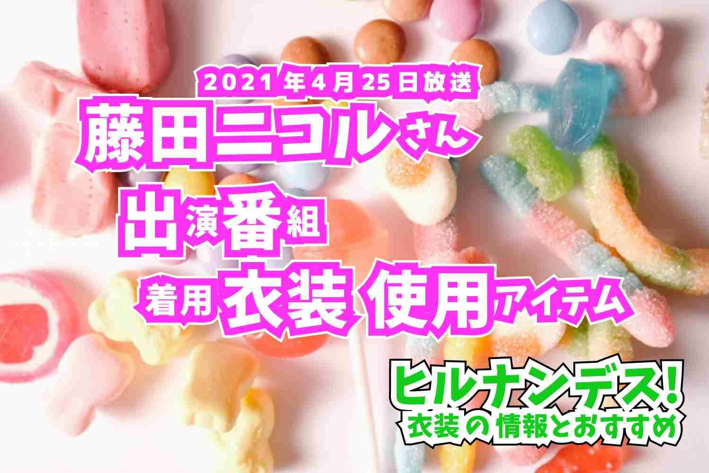ヒルナンデス! 藤田ニコルさん 番組 衣装 2021年4月25日放送