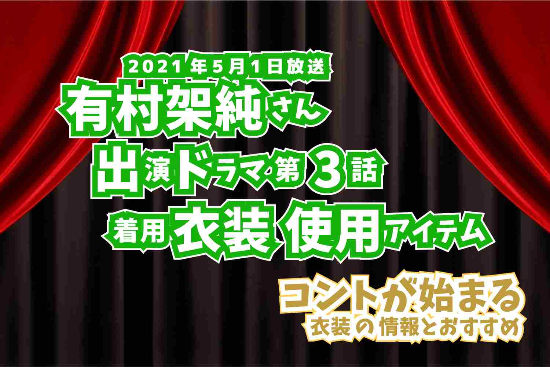 コントが始まる 有村架純さん ドラマ 衣装 2021年5月1日放送