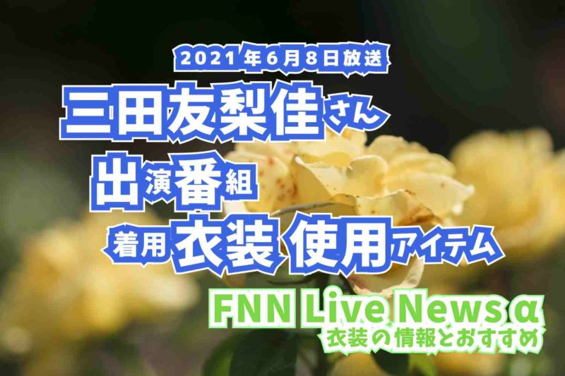 FNN Live News α 三田友梨佳さん 衣装 2021年6月8日放送