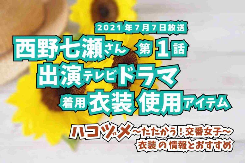 ハコヅメ〜たたかう!交番女子〜 西野七瀬さん ドラマ 衣装 2021年7月7日放送