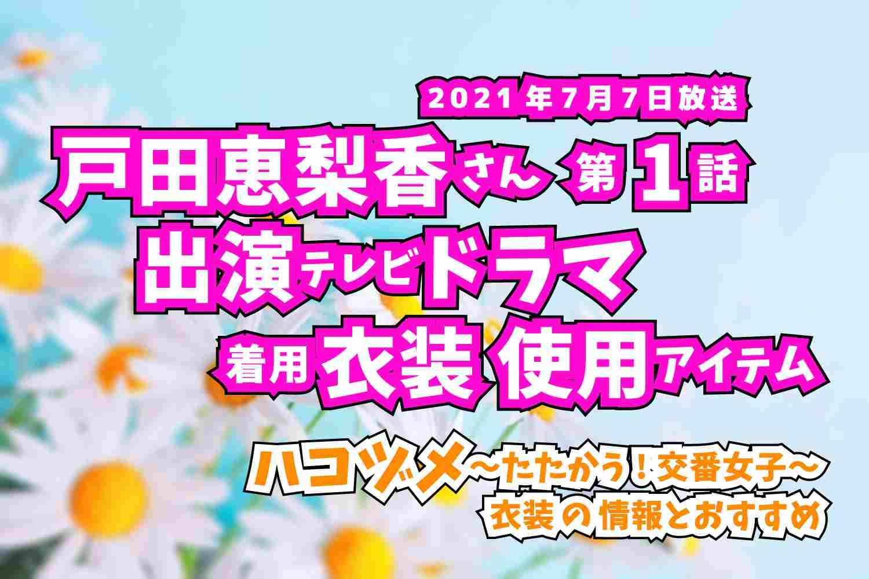 ハコヅメ〜たたかう!交番女子〜 戸田恵梨香さん ドラマ 衣装 2021年7月7日放送