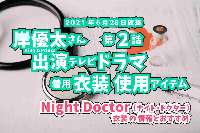 Night Doctor 岸優太さん ドラマ 衣装 2021年6月28日放送