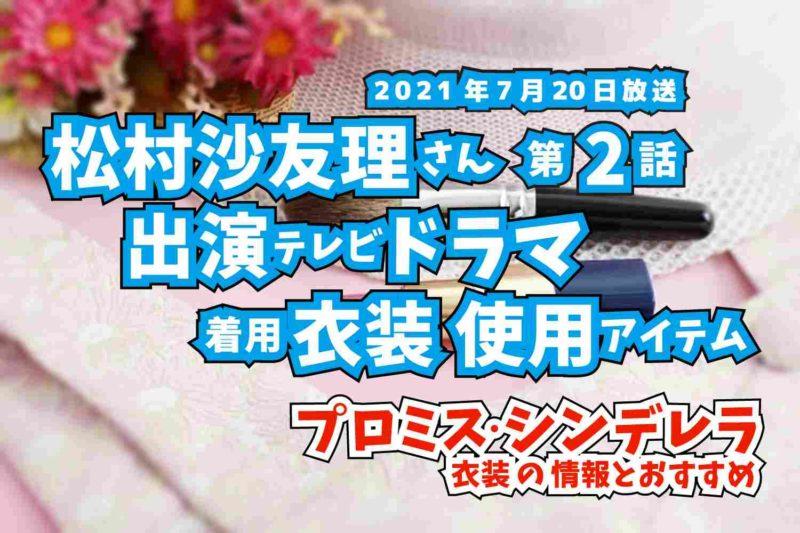 プロミス・シンデレラ 松村沙友理さん ドラマ 衣装 2021年7月20日放送