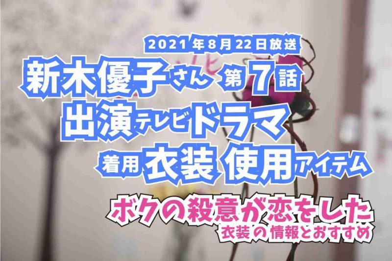 ボクの殺意が恋をした 新木優子さん ドラマ 衣装 2021年8月22日放送