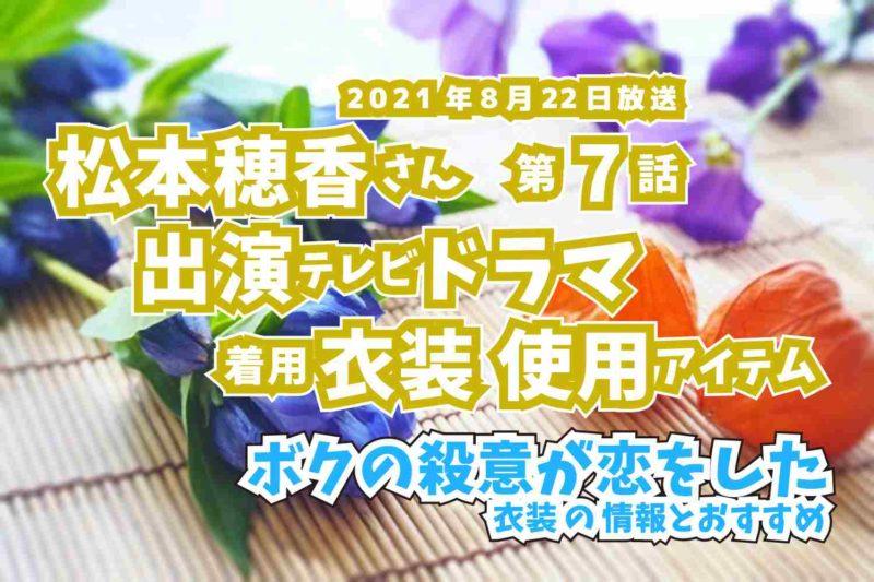 ボクの殺意が恋をした 松本穂香さん ドラマ 衣装 2021年8月22日放送