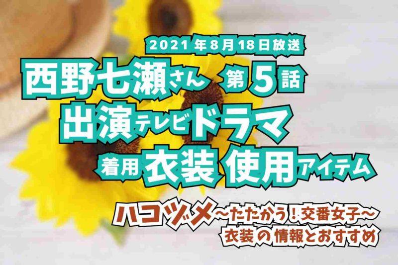 ハコヅメ〜たたかう!交番女子〜 西野七瀬さん ドラマ 衣装 2021年8月18日放送