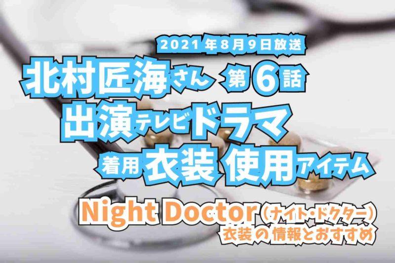 Night Doctor 北村匠海さん ドラマ 衣装 2021年8月9日放送