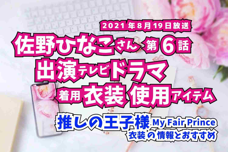 推しの王子様  佐野ひなこさん ドラマ 衣装 2021年8月19日放送