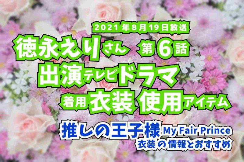 推しの王子様  徳永えりさん ドラマ 衣装 2021年8月19日放送