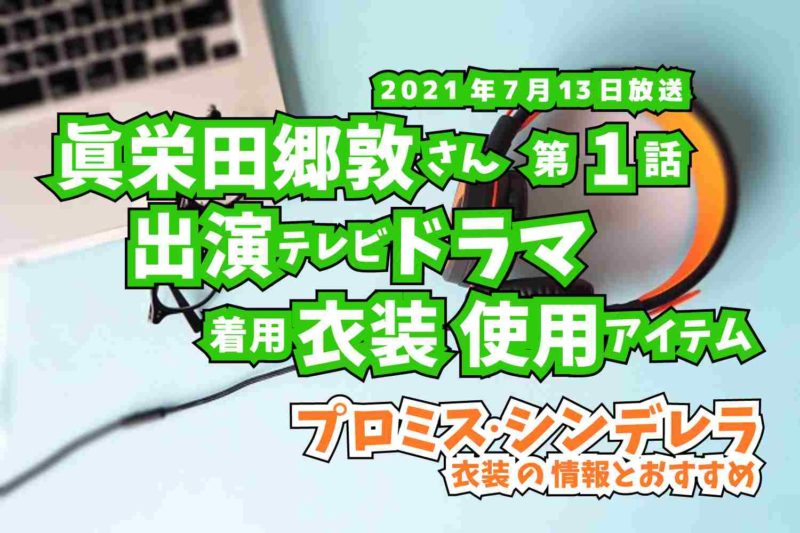 プロミス・シンデレラ 眞栄田郷敦さん ドラマ 衣装 2021年7月13日放送