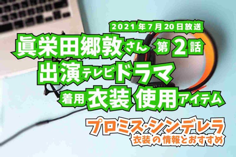 プロミス・シンデレラ 眞栄田郷敦さん ドラマ 衣装 2021年7月20日放送