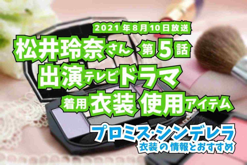 プロミス・シンデレラ 松井玲奈さん ドラマ 衣装 2021年8月10日放送