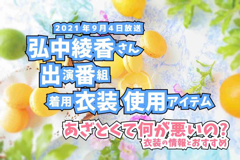 あざとくて何が悪いの? 弘中綾香さん 番組 衣装 2021年9月4日放送