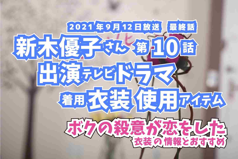 ボクの殺意が恋をした 新木優子さん ドラマ 衣装 2021年9月12日放送