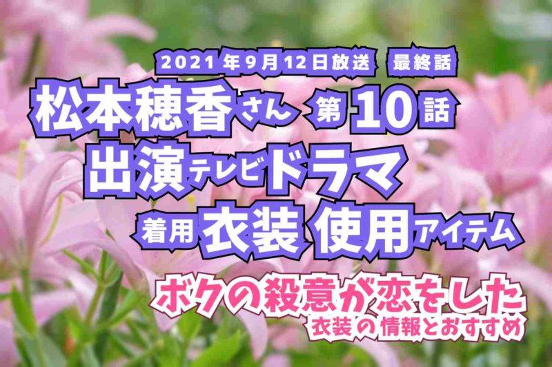 ボクの殺意が恋をした 松本穂香さん ドラマ 衣装 2021年9月12日放送