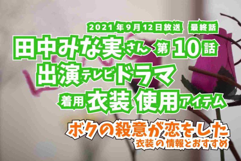 ボクの殺意が恋をした 田中みな実さん ドラマ 衣装 2021年9月12日放送