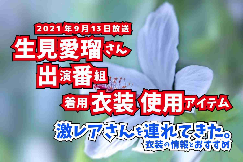 激レアさんを連れてきた。 生見愛瑠さん 番組 衣装 2021年9月13日放送