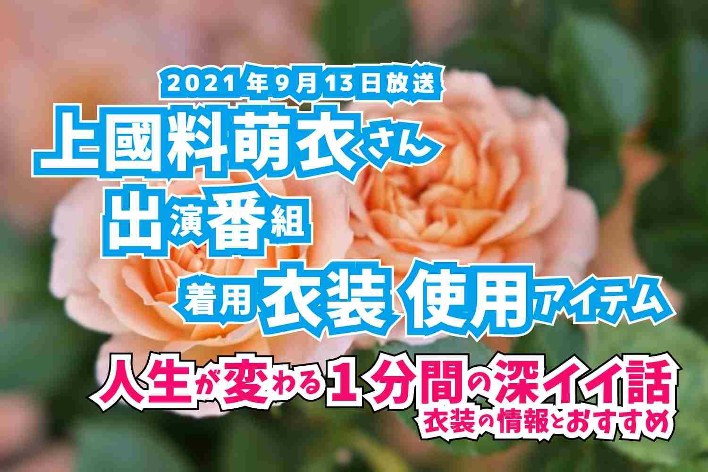 人生が変わる1分間の深イイ話 上國料萌衣さん 番組 衣装 2021年9月13日放送