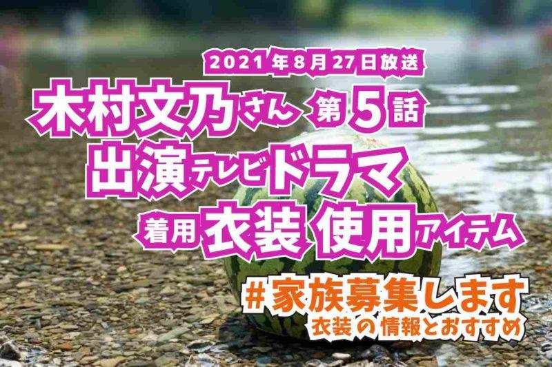 家族募集します 木村文乃さん ドラマ 衣装 2021年8月27日放送