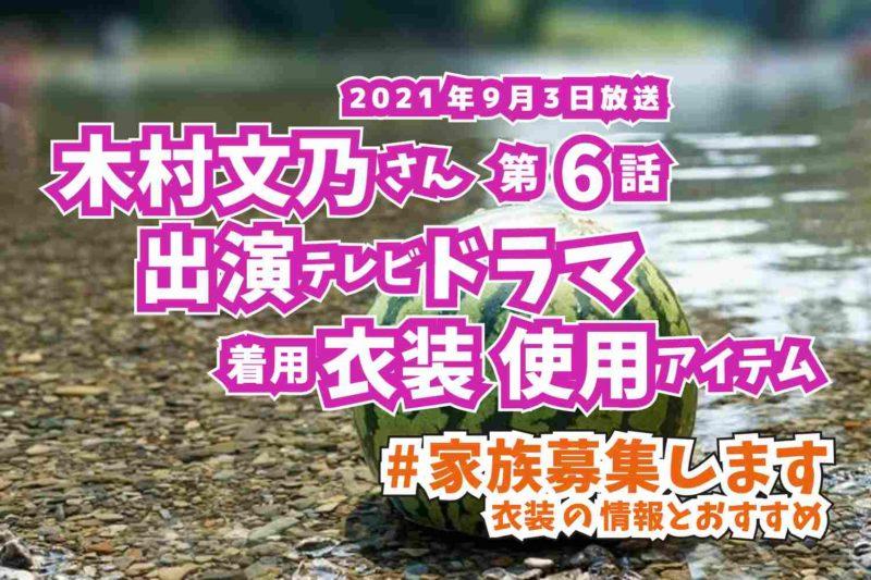家族募集します 木村文乃さん ドラマ 衣装 2021年9月3日放送