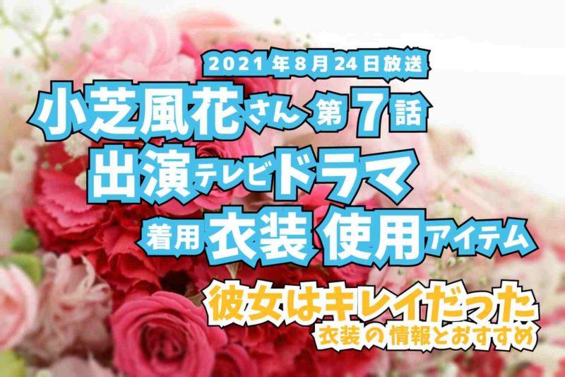 彼女はキレイだった 小芝風花さん ドラマ 衣装 2021年8月24日放送