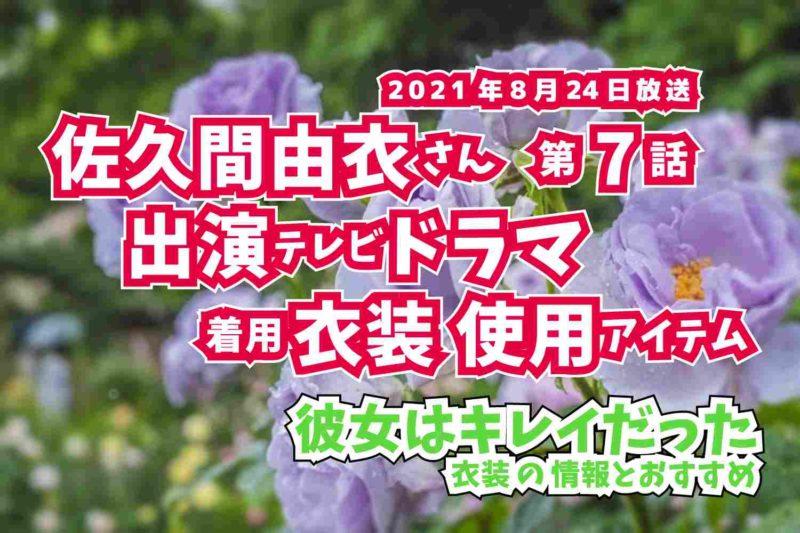 彼女はキレイだった 佐久間由衣さん ドラマ 衣装 2021年8月24日放送