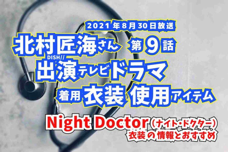 Night Doctor 北村匠海さん ドラマ 衣装 2021年8月30日放送