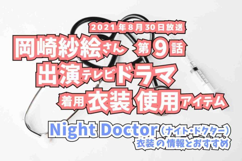 Night Doctor 岡崎紗絵さん ドラマ 衣装 2021年8月30日放送