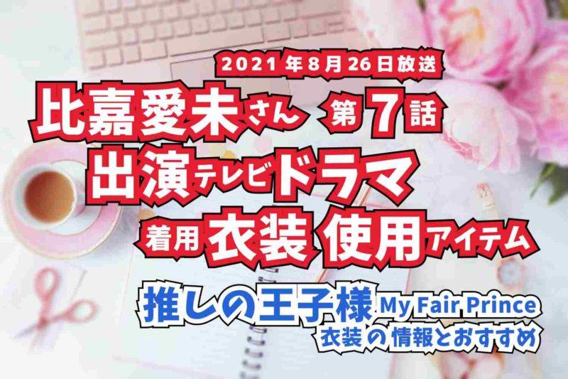 推しの王子様  比嘉愛未さん ドラマ 衣装 2021年8月26日放送