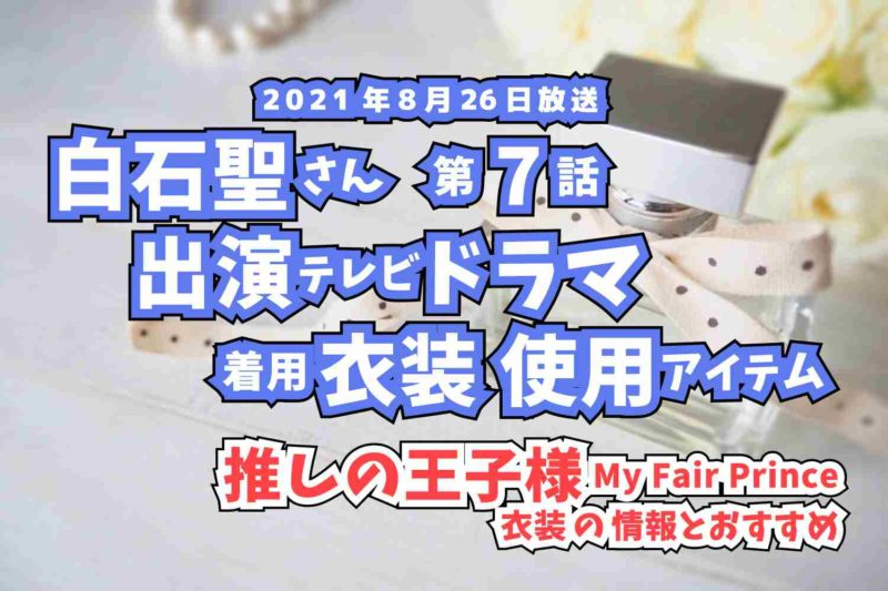 推しの王子様  白石聖さん ドラマ 衣装 2021年8月26日放送