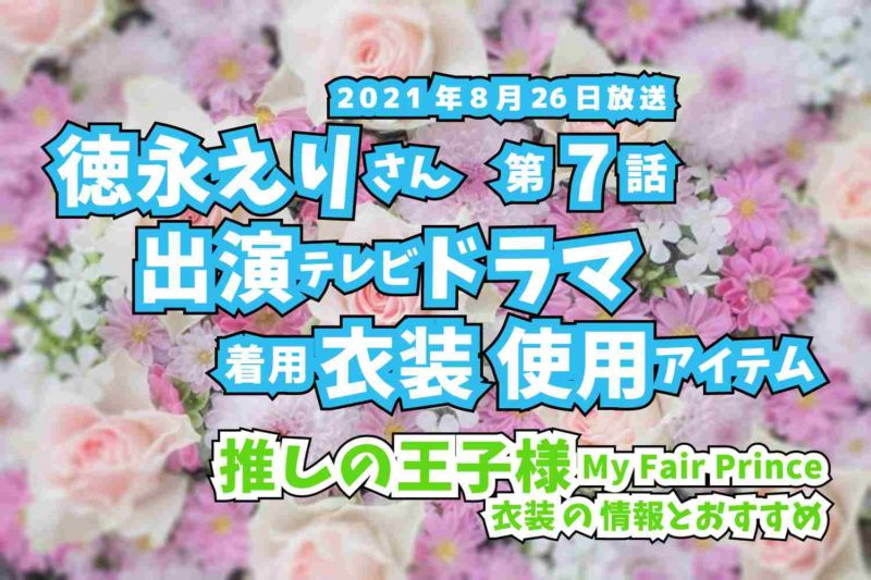 推しの王子様  徳永えりさん ドラマ 衣装 2021年8月26日放送