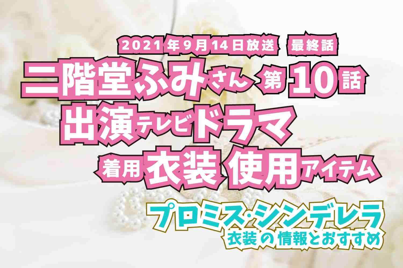 プロミス・シンデレラ 二階堂ふみさん ドラマ 衣装 2021年9月14日放送