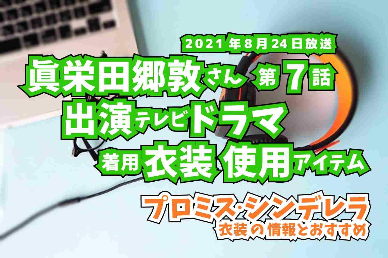 プロミス・シンデレラ 眞栄田郷敦さん ドラマ 衣装 2021年8月24日放送