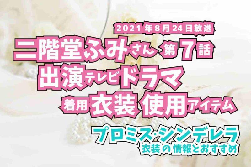 プロミス・シンデレラ 二階堂ふみさん ドラマ 衣装 2021年8月24日放送
