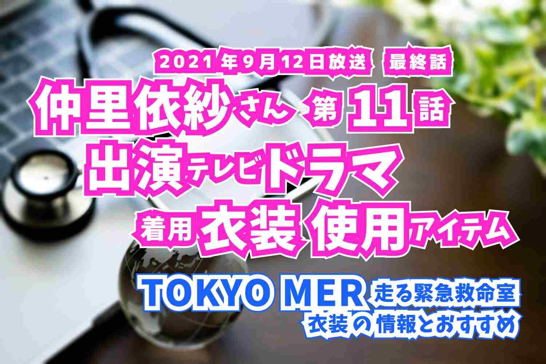 TOKYO MER 走る緊急救命室 仲里依紗さん ドラマ 衣装 2021年9月12日放送