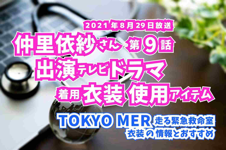 TOKYO MER 走る緊急救命室 仲里依紗さん ドラマ 衣装 2021年8月29日放送