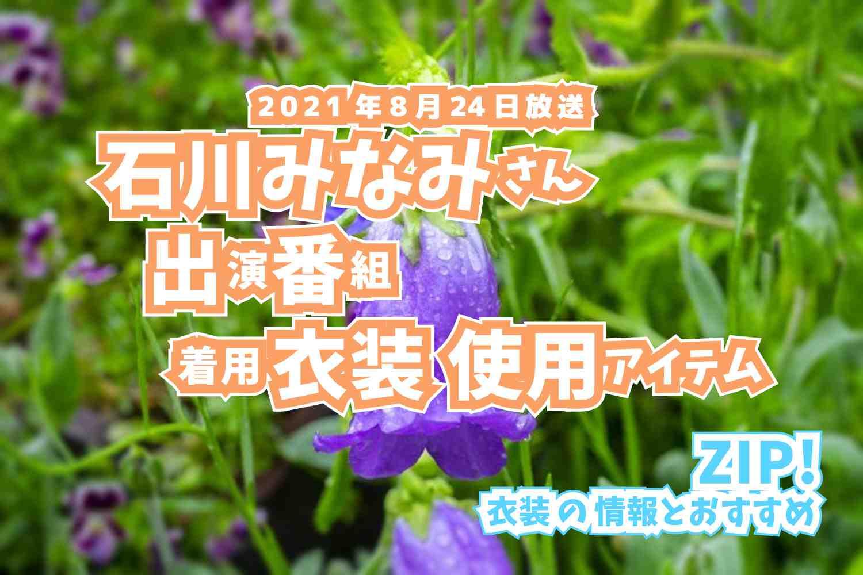 ZIP! 石川みなみさん 番組 衣装 2021年8月24日放送
